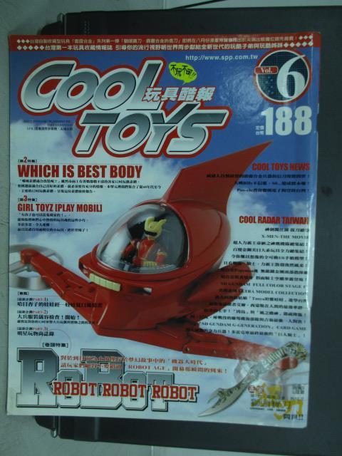 【書寶二手書T1/嗜好_YKO】CoolToys玩具酷報_6期_Robot等