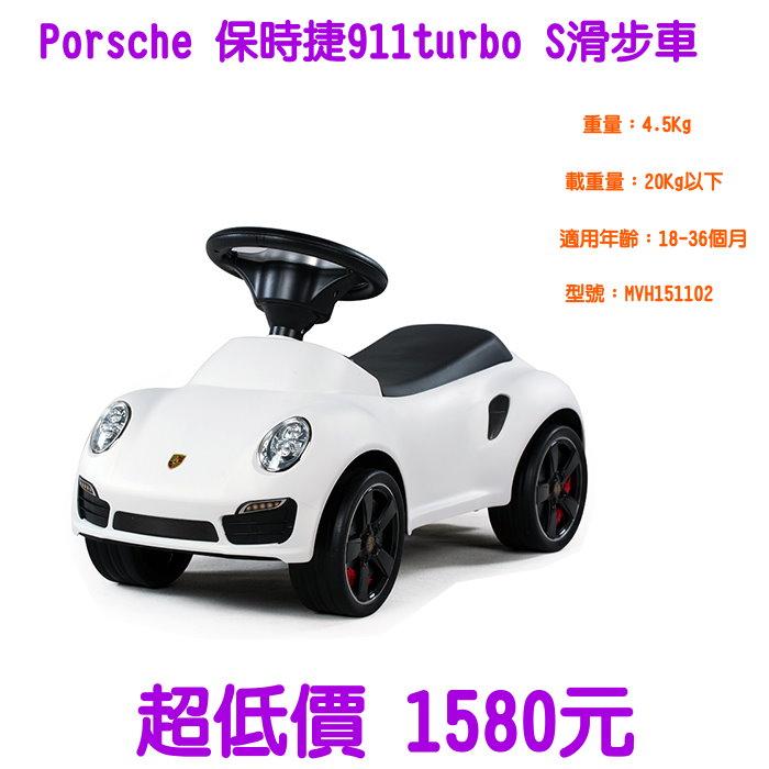 *美馨兒*Porsche 保時捷 911 turbo S滑步車/助步車/學步車/ 玩具車[型號MVH151102白色]1580元~店面經營
