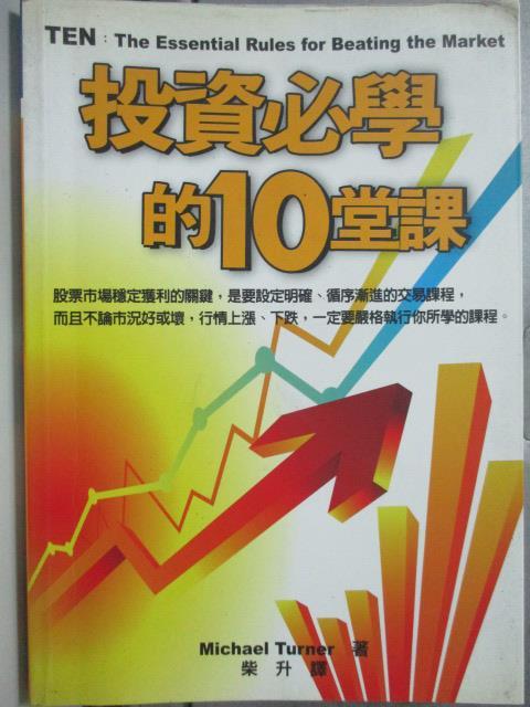 【書寶二手書T1/投資_HTR】投資必學的10堂課_Mike Turner