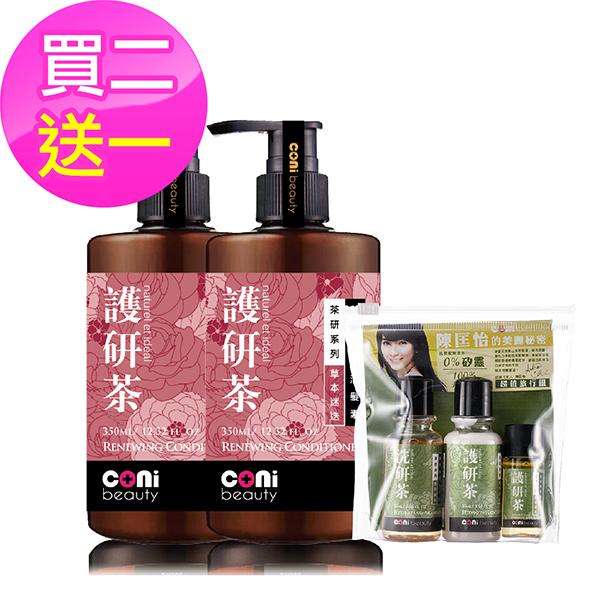【coni beauty】護研茶 花萃新生潤髮素350ml (買二瓶 送茶系列 旅行組)