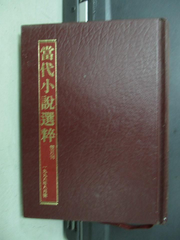 【書寶二手書T2/翻譯小說_KDM】當代小說選粹-祈雨巫師_心靈之光_杏林魔影等