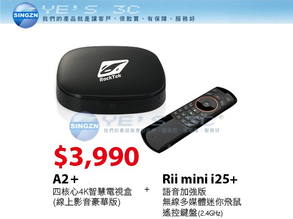 「YEs 3C」RockTek A2+四核心4K 智慧電視盒Plus 加強版搭 Rii mini i25+ 無線飛鼠語音搖控鍵盤 福袋 活動到2/28