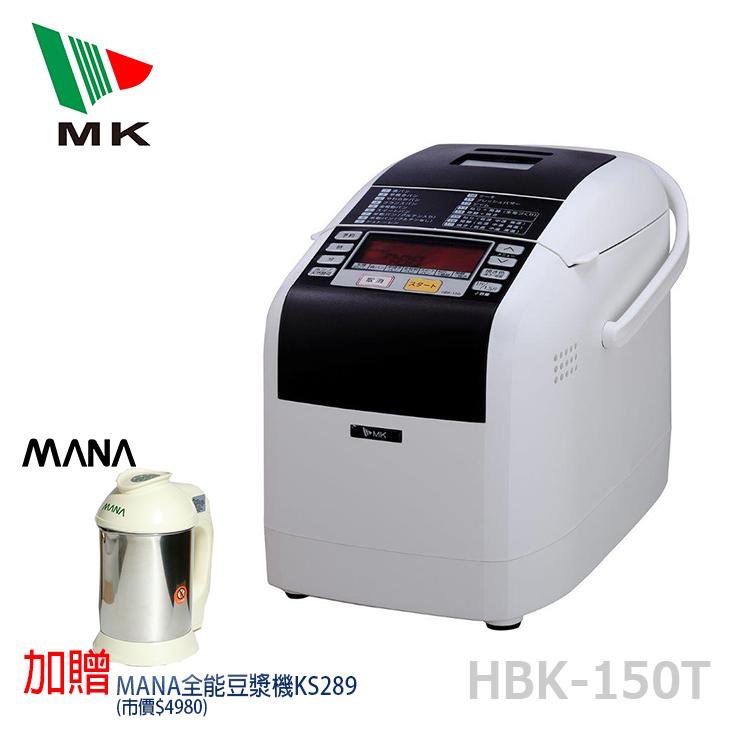 【台灣總代理公司貨】日本精工MK SEIKO 數位全功能製麵包機HBK-150T 加贈MANA全能豆漿機KS-289