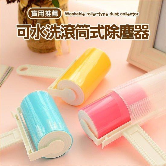 膠黏型 可水洗 黏塵器 滾筒式除塵器 黏毛器 除靜電 滾毛器 除塵器 可重複使用 顏色隨機出貨