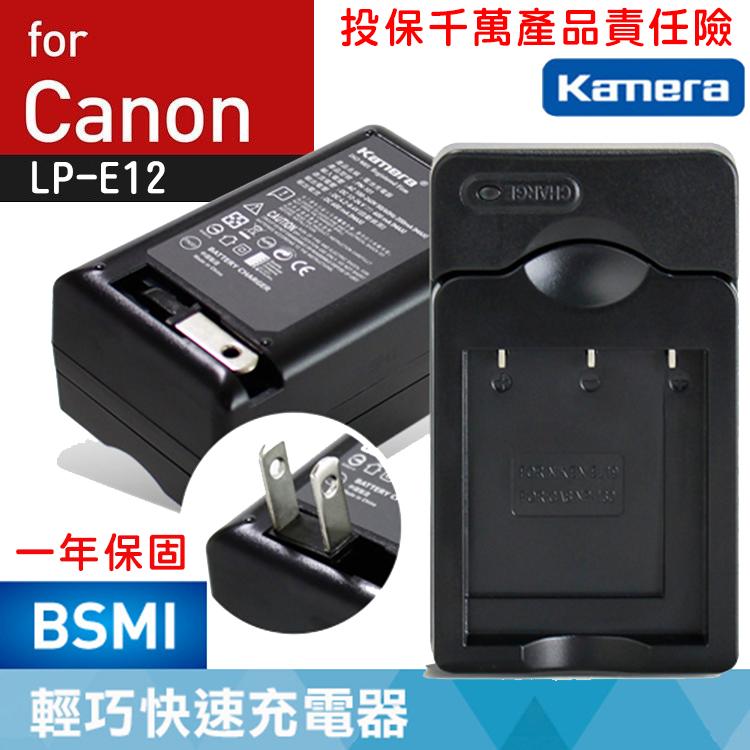 免運@攝彩@佳能Canon LP-E12 相機充電器EOS-M EOS M 100D EOS M2一年保固 座充 隨充