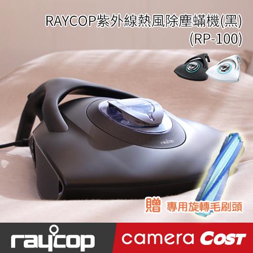 【送旋轉刷】RAYCOP RP-100 RP100 紫外線熱風除塵蟎機  除去塵蟎 (黑)