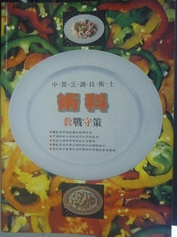 【書寶二手書T6/進修考試_WGK】中餐烹調技術士術科教戰手冊_李崑翰