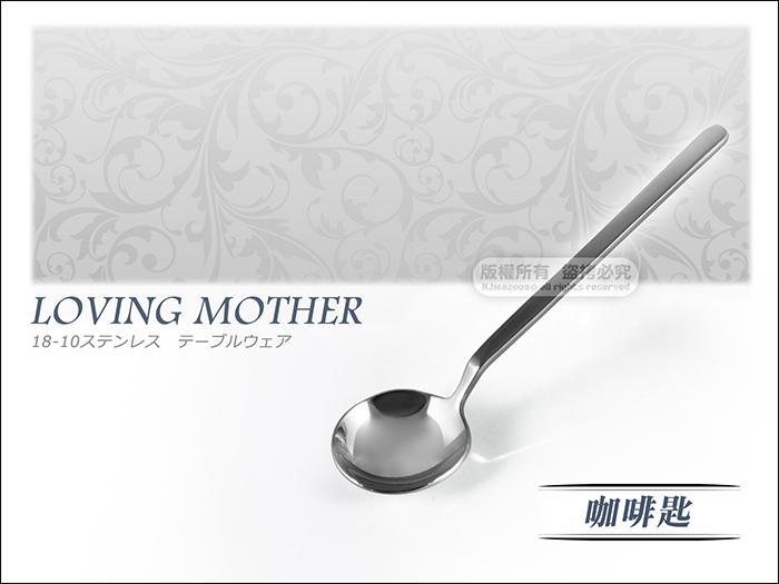 快樂屋♪ 日本 550-1503 LOVING MOTHER-慈母 《咖啡匙》304不鏽鋼湯匙 適家庭.餐廳營業用