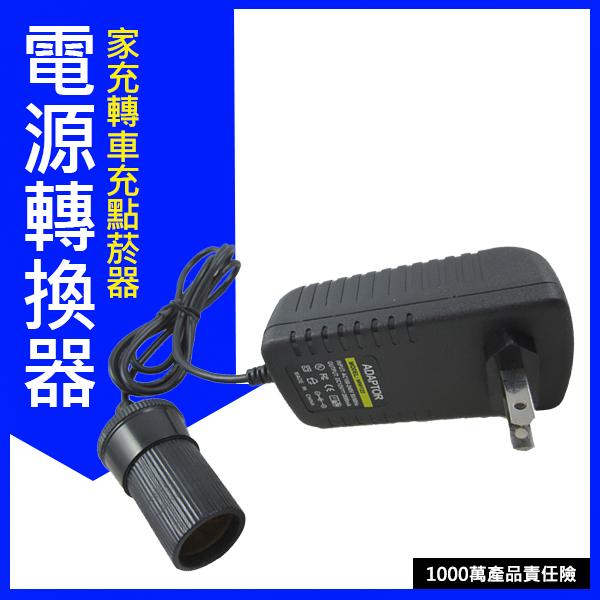 《超犀利影像》正品公司貨附發票 千萬產品責任險 監視器轉接插頭 最高規格通用行車紀錄器點菸器頭轉家用插頭 雙鏡頭行車記錄器
