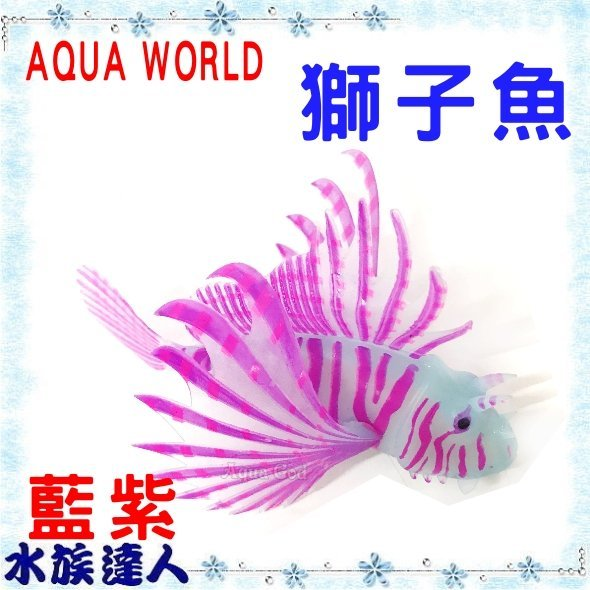 【水族達人】【造景裝飾】水世界AQUA WORLD《lion fish 螢光藍紫色 獅子魚 小型 G-080-S-A》