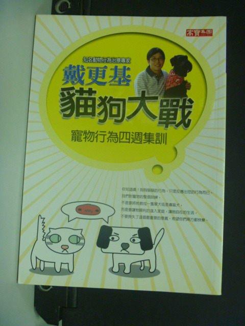 【書寶二手書T9/寵物_MKA】貓狗大戰:寵物行為四週集訓_戴更基