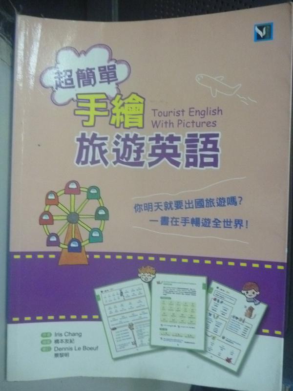 【書寶二手書T7/語言學習_ZAV】超簡單手繪旅遊英語_Iris Chang