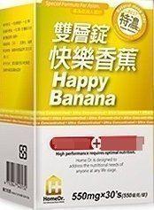 素晴館 Home Dr. 特濃快樂香蕉雙層錠(30錠/盒)