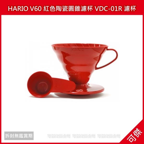 可傑 日本進口 HARIO V60 紅色陶瓷圓錐濾杯 VDC-01R 濾杯 1-2杯份