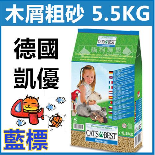 +貓狗樂園+ CAT'S BEST【凱優木屑松木砂。藍標小包。5.5kg】200元*另有四包免運賣場
