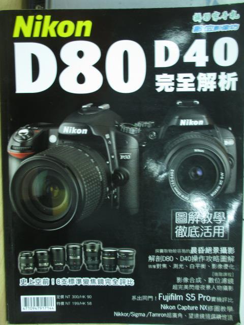 【書寶二手書T1/攝影_YJJ】Nikon D80 D40 完全解析_圖解教學徹底活用等