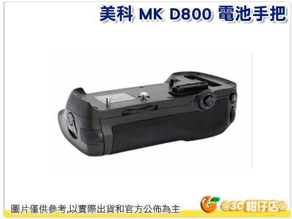Meike 美科 MK-D800 MK D800 垂直手把 電池手把 適用 Nikon D800 / D800E 電池把手 垂直握把 把手 同 MB-D12 MBD12 公司貨