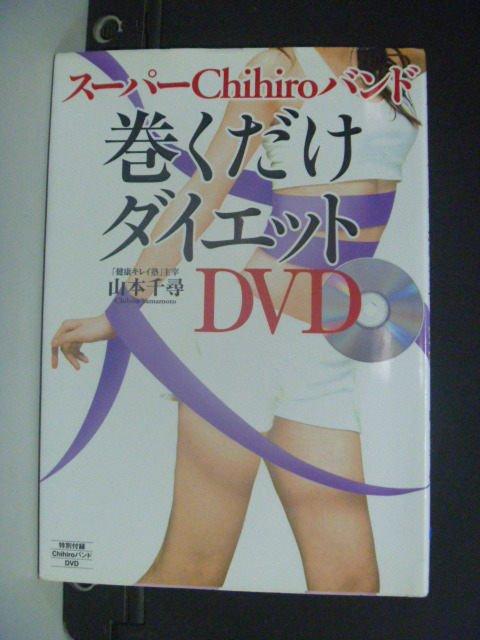 【書寶二手書T7/體育_MJH】飲食DVD只有超級風帶千尋_日文書_山本 千尋_附光碟