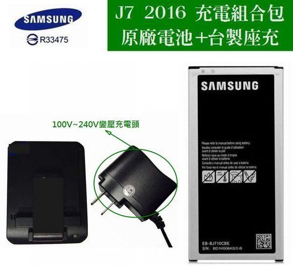 三星 Galaxy J7 2016【原廠電池配件包】J710【EB-BJ710CBE】,【原廠電池+台製座充】