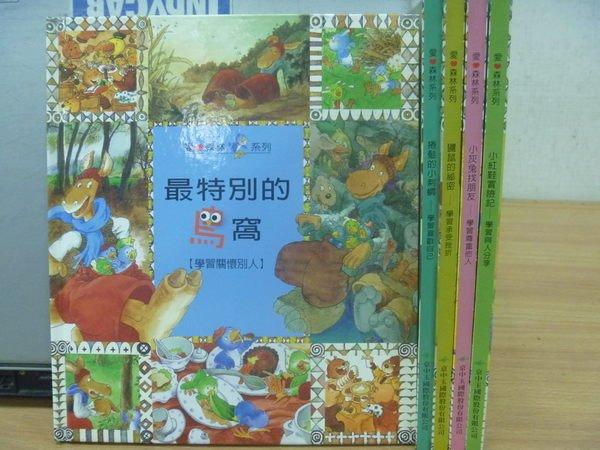 【書寶二手書T6/少年童書_XCK】最特別的鳥窩_小紅鞋冒險記_鼴鼠的秘密等_5本合售