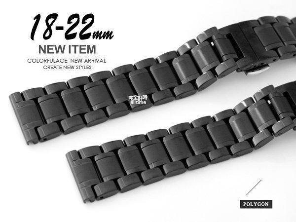 完全計時手錶館│豪邁型男必備 進口精緻拋光 實心316L鍍黑鋼帶/不鏽鋼錶帶 限量特價 各種規格下殺18mm 20mm