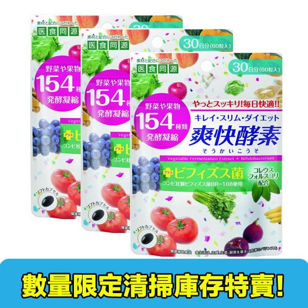 【海洋傳奇】日本醫食同源爽快酵素 膠原蛋白 60粒3包組合【日本直送免運】