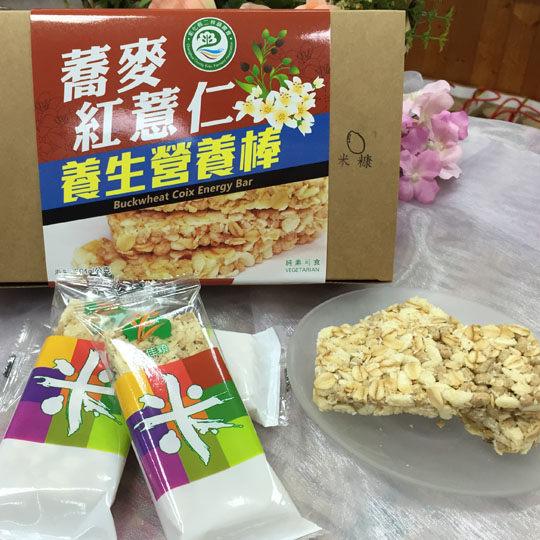 【二林鎮農會】蕎麥紅薏仁養生營養棒 12片/盒  共204g/公克 【純素】餅乾 點心 零嘴 辦公室小點心  下午茶