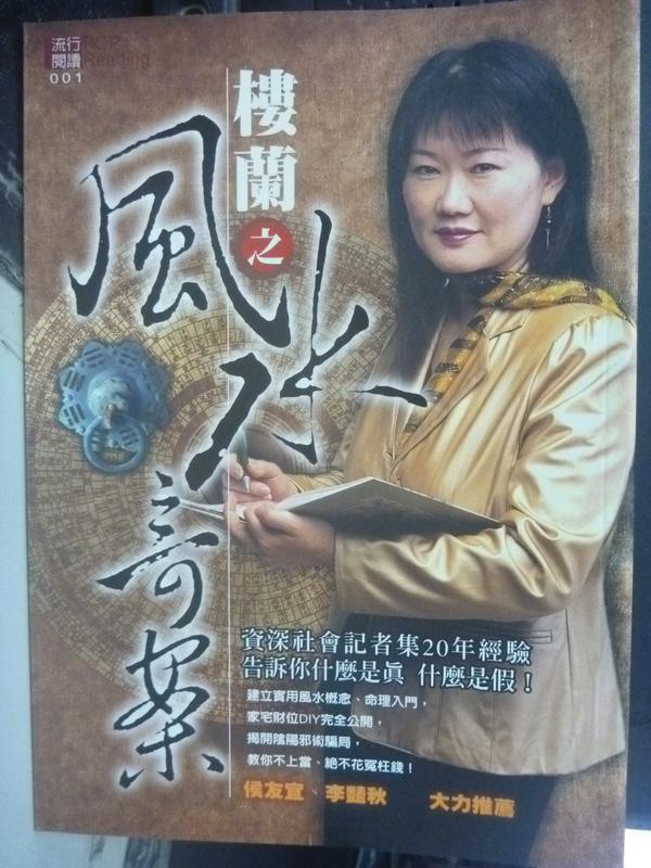 【書寶二手書T9/命理_HRI】樓蘭之風水奇案_樓蘭
