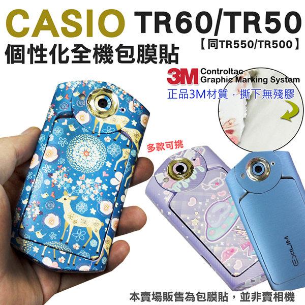 【小咖龍賣場】 CASIO TR60 TR50 TR550 TR500 貼膜 3M材質 無殘膠 全機包膜 貼紙 透明 立體 防刮抗磨