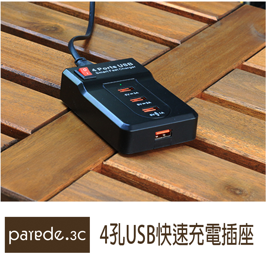 4孔USB快速充電器 多孔插座 5V3A快充 四孔 快充插座 USB充電插座 通用 變壓器【Parade.3C派瑞德】