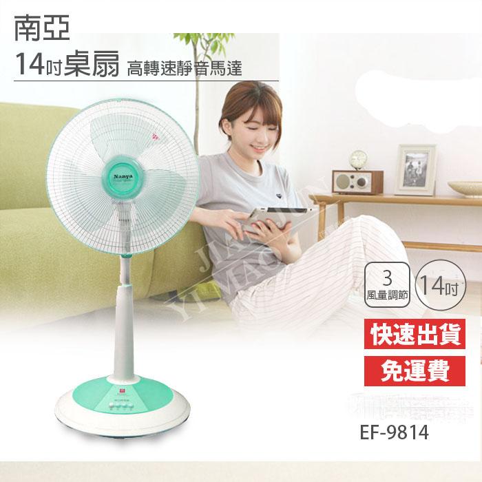 【南亞】台灣製造14吋座立型電扇EF-9814/電風扇(顏色隨機)