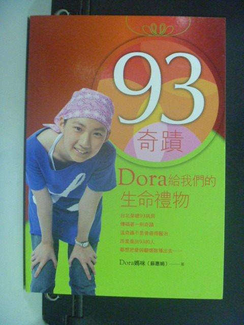 【書寶二手書T7/勵志_KOO】93奇蹟:Dora給我們的生命禮物_蘇惠娟