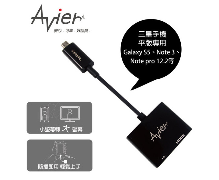 【Avier】11 pin MHL 轉接器(三星專用)/Micro USB MHL轉HDMI 高清 影音 視頻線 轉接 傳輸線/SAMSUNG S3/S4/S5/Note2/Note3/Note8.0/Note10.1/TIS購物館