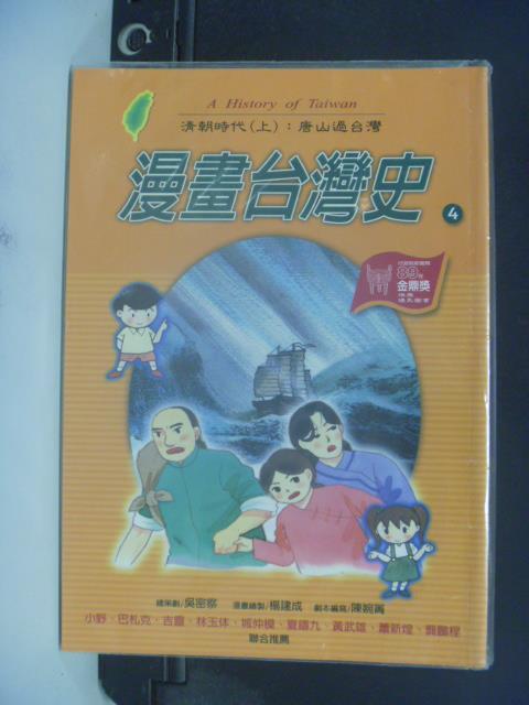 【書寶二手書T1/漫畫書_GTA】清朝時代(上) : 唐山過台灣