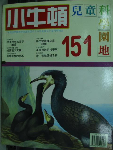 【書寶二手書T1/少年童書_WFD】小牛頓_151期_潛水啄魚的高手-鸕鶿等