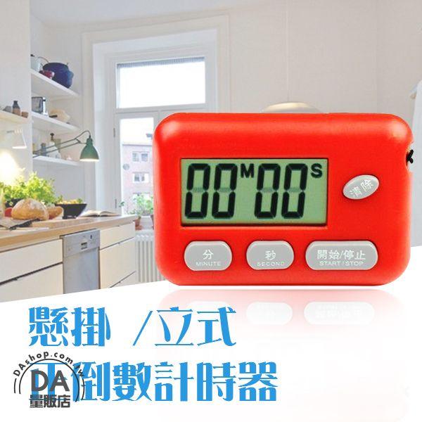 《DA量販店》烹飪 競賽 考試 珠心算 99分59秒 懸掛 立式 正倒數 計時器 (22-786)
