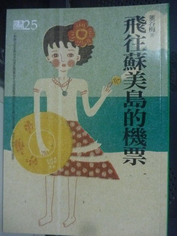 【書寶二手書T7/一般小說_IMG】飛往蘇美島的機票_董谷梅