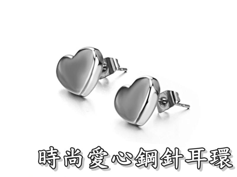 《316小舖》【S35】(優質精鋼耳環-時尚愛心鋼針耳環-單邊價 /愛心耳環/心型耳環/流行飾品/優質耳環/甜美耳環)