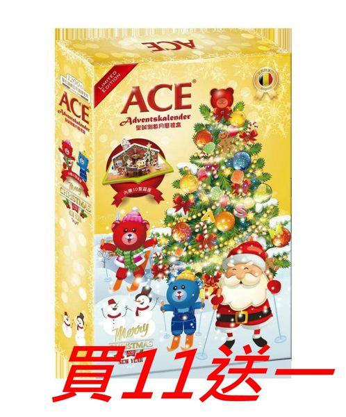現折再買11送1 ACE 聖誕節月曆倒數軟糖禮盒 原價$5400-特價$4709 戳戳樂 DIY佈置玩創意 比利時軟糖