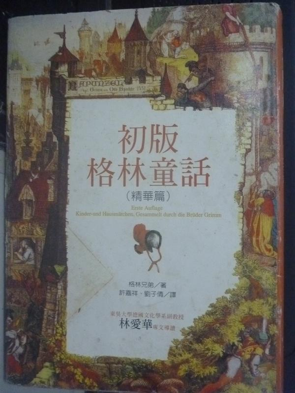 【書寶二手書T2/文學_HCQ】初版格林童話 (精華篇)_格林兄弟