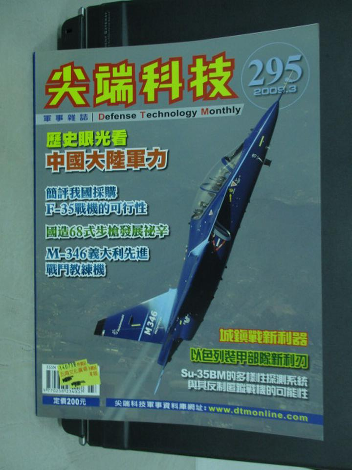 【書寶二手書T1/軍事_YDF】尖端科技_295期_歷史眼光看中國大陸軍力等