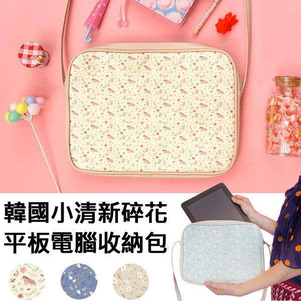 平板收納包-韓國手繪小清新碎花多功能防震保護IPAD電腦包肩背包 【AN SHOP】