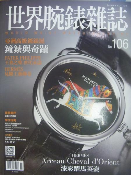 【書寶二手書T8/收藏_XHA】世界腕錶雜誌_106期_鐘錶與奇蹟特別企劃