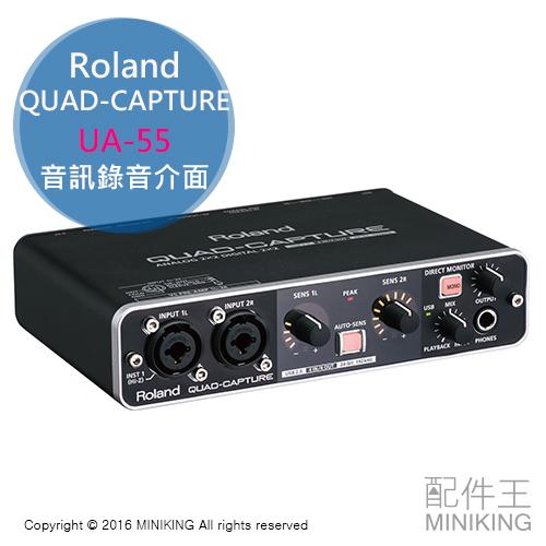 【配件王】日本代購 Roland QUAD-CAPTURE UA-55 錄音介面 Quad Capture USB