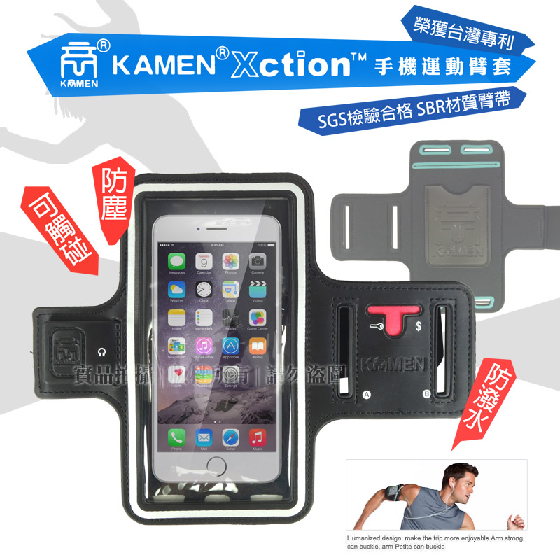 KAMEN Xction 5.5~6.5吋 運動臂套/Acer X1/Coolpad 大神 F2/Apple iPhone 6 Plus/6S Plus/InFocus M530/M810/M550/HUAWEI Ascend Mate 7/榮耀 4X/6 Plus/P8 Max/ASUS Zenfone 2 Deluxe/ZE551ML/ZE550ML/ZE550KL/Selfie ZD551KL