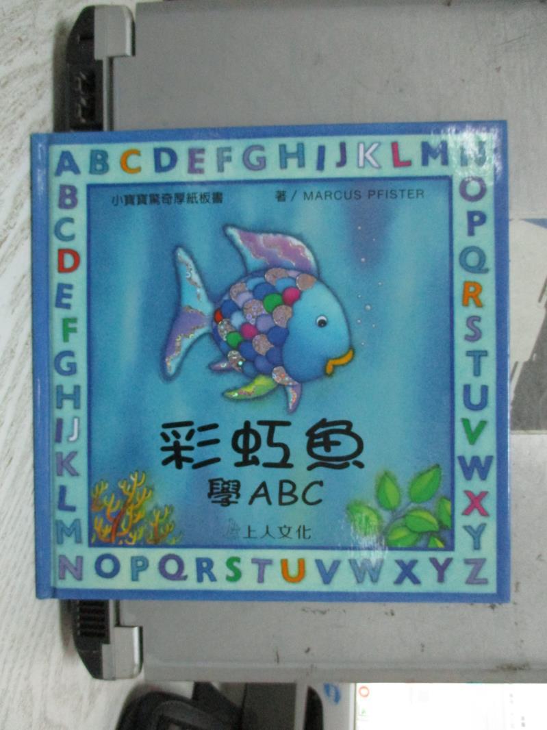 【書寶二手書T9/少年童書_NCY】彩虹魚學ABC_賴雅靜, MARCUS PFIST