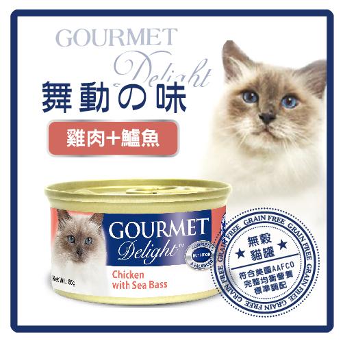 【力奇】舞動的味 無榖貓罐(雞肉+鱸魚) 85g -21元【符合主食罐營養標準】>可超取(C002C07)