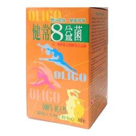 葡萄王健常八益菌 健常8益菌 80粒/瓶【DR350】◆德瑞健康家◆