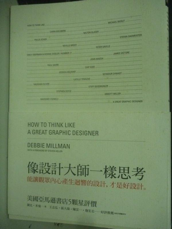 【書寶二手書T1/藝術_LIO】像設計大師一樣思考-新.設計_林育如, 黛比‧米曼