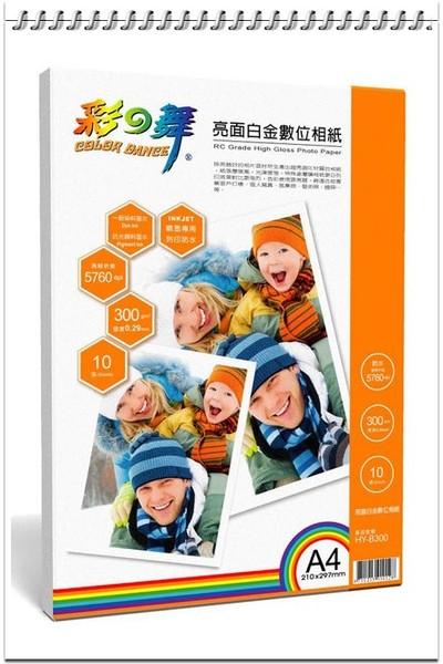 彩之舞 HY–B300 亮面白金數位相紙‧防水 300g A4 - 10張入 / 包